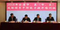 全省市、县(市、区)残联领导干部能力提升培训班在太原举办 - 残疾人联合会