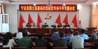 忻州市宁武县国土资源局召开扫黑除恶专项斗争专题会议 - 国土资源厅