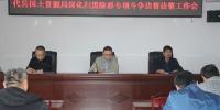 忻州市代县国土资源局召开深化扫黑除恶专项斗争边督边改工作会 - 国土资源厅
