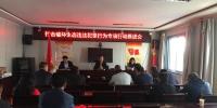 忻州市岢岚县国土资源局召开打击破坏生态违法犯罪行为专项行动推进会 - 国土资源厅