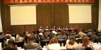 2018年山西省残联系统工作人员手语翻译培训班在晋城举办 - 残疾人联合会