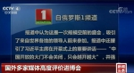 国外多家媒体高度评价首届中国国际进口博览会 - 广播电视