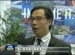 美国AECOM高级副总裁 刘泓志:我们更希望中国是第一个能够实现创新经验的地方,然后把中国经验输出给世界各地 - 广播电视