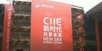 【新时代 共享未来——首届中国国际进口博览会】打造永不落幕的进博会 - 广播电视