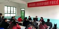 临猗县残联举办残疾人网络营销培训班 - 残疾人联合会