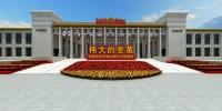 伟大的变革——庆祝改革开放40周年大型展览开篇视频 - 广播电视