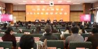 省土地学会召开2018年度学术年会 - 国土资源厅