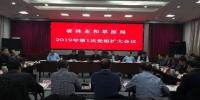 省林业和草原局党组召开扩大会议 - 林业厅