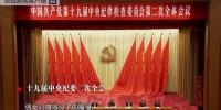 《红色通缉》第二集《织网》速览版 - 广播电视