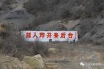 临汾市规划和自然资源系统春节期间持续保持高压态势严厉打击非法违法采矿行为 - 国土资源厅
