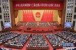 (两会·XHDW)(4)十三届全国人大二次会议举行第三次全体会议 - 广播电视