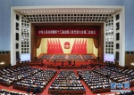 (两会·XHDW)(3)十三届全国人大二次会议在北京闭幕 - 太原新闻网