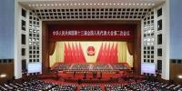 (两会·XHDW)(3)十三届全国人大二次会议在北京闭幕 - 广播电视