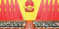 十三届全国人大二次会议在京闭幕 - 太原新闻网