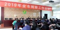 晋城市残联召开2019年工作会议 - 残疾人联合会