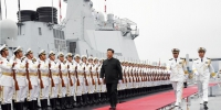 【独家视频】习近平检阅中国人民解放军海军仪仗队 - 广播电视