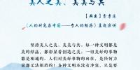 """习近平""""典""""亮文明互鉴美好未来 - 广播电视"""
