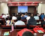 沁县残联2019年残疾人实用技术培训班开班 - 残疾人联合会