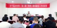 乡宁县残联举办残疾人精准康复培训班 - 残疾人联合会