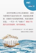 """这张600多年的""""中国名片"""" 习近平数次向世界展示 - 广播电视"""