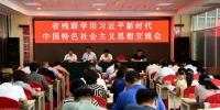 省残联召开主题教育学用习近平新时代中国特色社会主义思想交流会 - 残疾人联合会