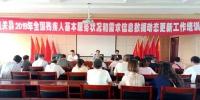 壶关县残联举行2019年残疾人信息数据动态更新工作培训 - 残疾人联合会