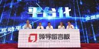 2019全国网上群众工作太原峰会开幕 - 太原新闻网