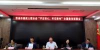 """忻州市残联召开""""不忘初心、牢记使命""""主题教育部署会 - 残疾人联合会"""