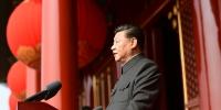 庆祝中华人民共和国成立70周年大会在京隆重举行 习近平发表重要讲话并检阅受阅部队 - 广播电视