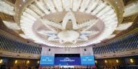 2019年太原能源低碳发展论坛开幕 - 太原新闻网