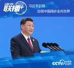 联播+|习近平引领自信中国阔步走向世界 - 广播电视