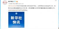 中共中央政治局召开会议 习近平主持 - 广播电视