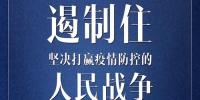 """战""""疫""""每日观察丨从""""一二三七""""读懂习近平总书记北京调研讲话 - 广播电视"""