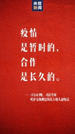 习近平:人民才是真正的英雄 - 广播电视