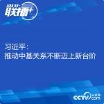 联播+丨习近平:推动中基关系不断迈上新台阶 - 广播电视
