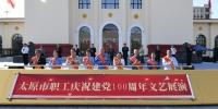 全市职工庆祝建党100周年文艺展演活动举行 - 太原新闻网